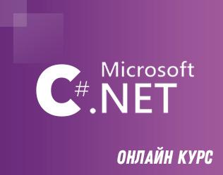 програмиране със c# и .net