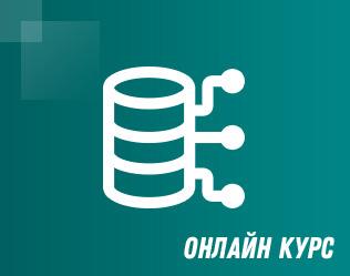 Курс по бази данни