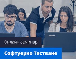 softuerno-testvane-qa-seminar-online