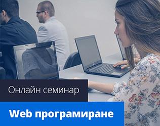 web-programirane-kurs-nachinaeshti-html-css-javascript-seminar-online