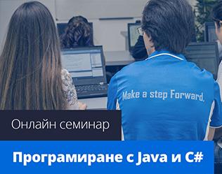 programirane-kurs-nachinaeshti-java-csharp-seminar-online