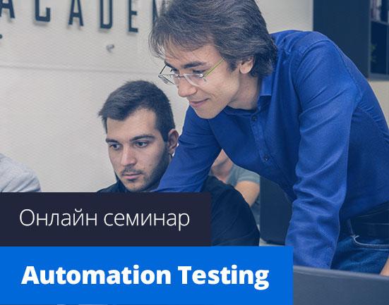 avtomatizirano-softuerno-testvane-automation-qa-seminar-online